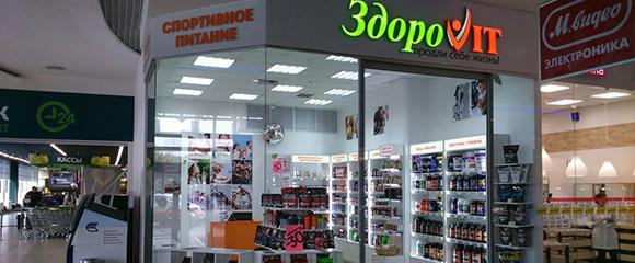магазина спортивного питания Самара, Русь на Волге