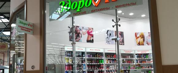 магазина спортивного питания Самара, Амбар