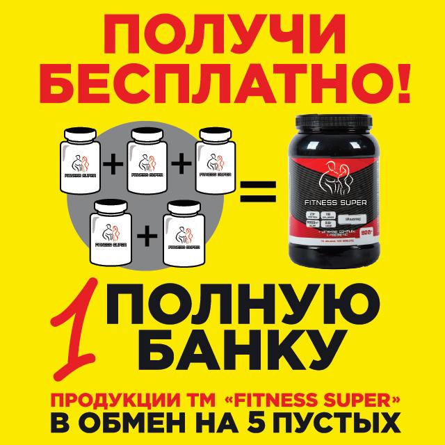 Fitness Super бесплатно!