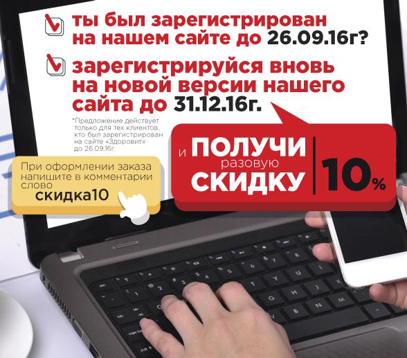 Скидка 10% пользователям старой версии сайта